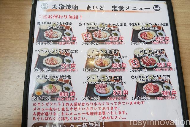 大衆焼肉まいど (6)