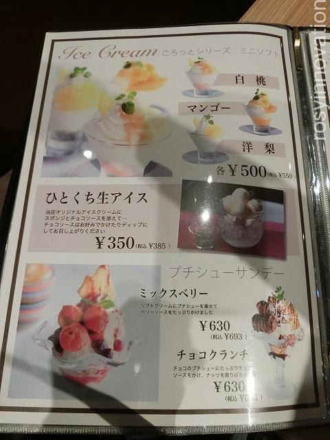 カフェ青山岡山本店 (16)パフェメニュー