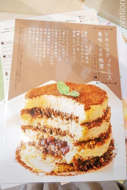 シキシマドウノカフェ平井店 (13)ティラミス