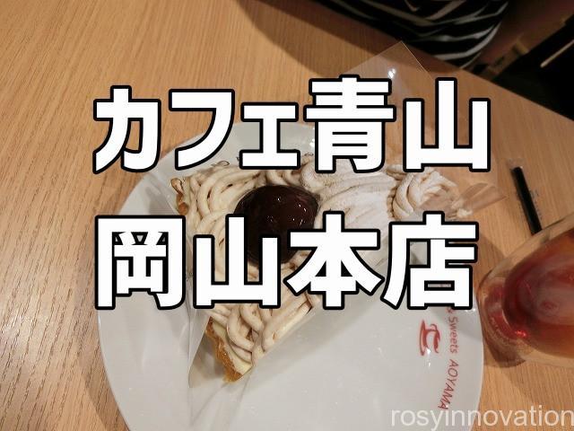 カフェ青山岡山本店 (37)通常サイズ