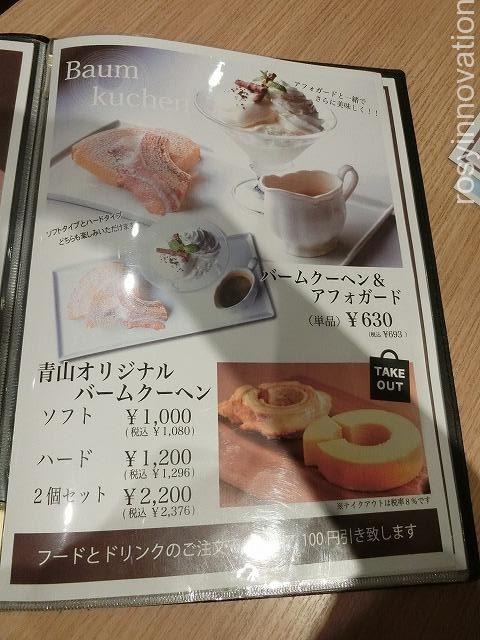 カフェ青山岡山本店 (15)スイーツメニュー