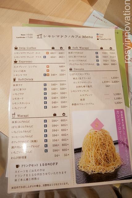 シキシマドウノカフェ平井店 (11)ドリンクメニュー
