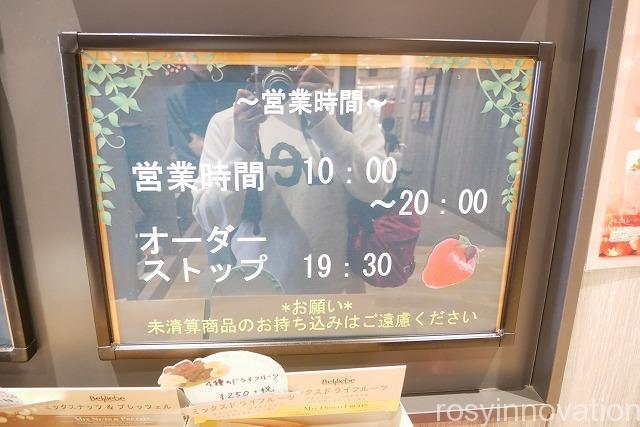 ジョルジュラパンうさぎや岡山店カフェ (7)営業時間