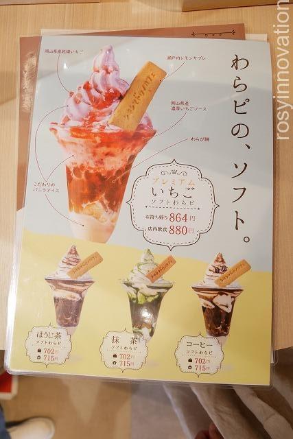 シキシマドウノカフェ平井店 (14)アイス