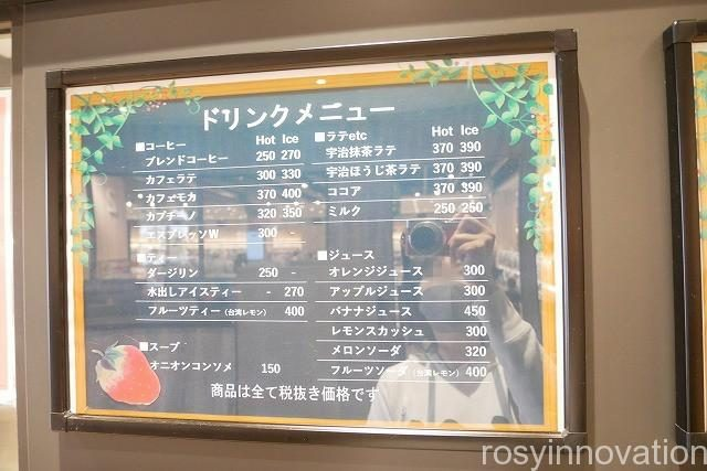 ジョルジュラパンうさぎや岡山店カフェ (9)ドリンクメニュー