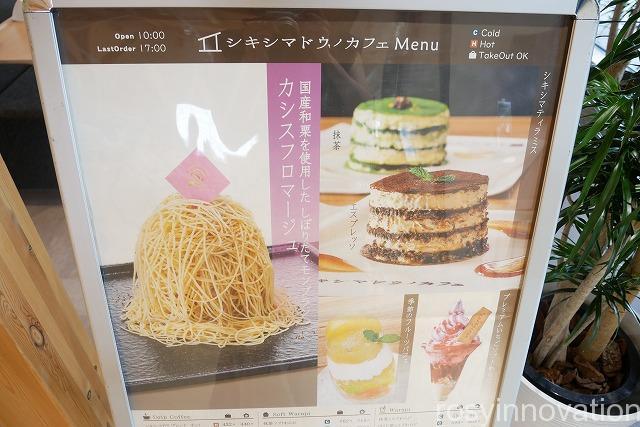 シキシマドウノカフェ平井店 (6)メニューボード