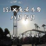 【USJ】鬼滅の刃×ハリウッドドリームザライドは怖い?浮遊感は?混雑待ち時間予想も