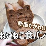 【岡山グルメ】ねこねこ食パン&Heart Bread Heart ANTIQUE☆アリオ倉敷に6/4OPEN☆猫型の断面がかわいすぎる!