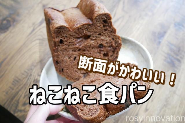 ねこねこ食パンハートブレッドアンティークアリオ倉敷 (0)