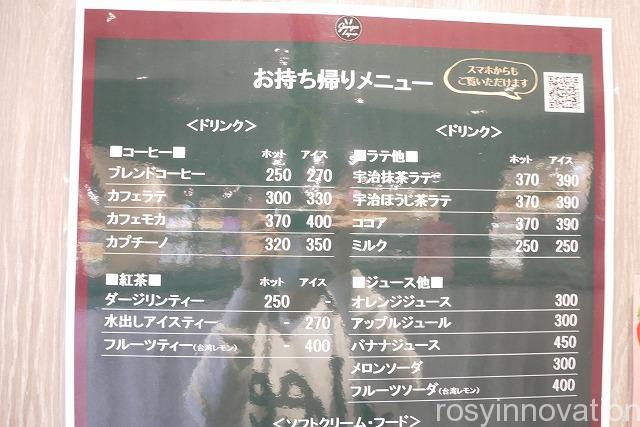 ジョルジュラパンうさぎや岡山店カフェ (3)テイクアウトメニュー