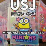 【USJ】ミニオン夏グッズ「MINIONS ENJOY the SEA」種類や販売場所まとめ