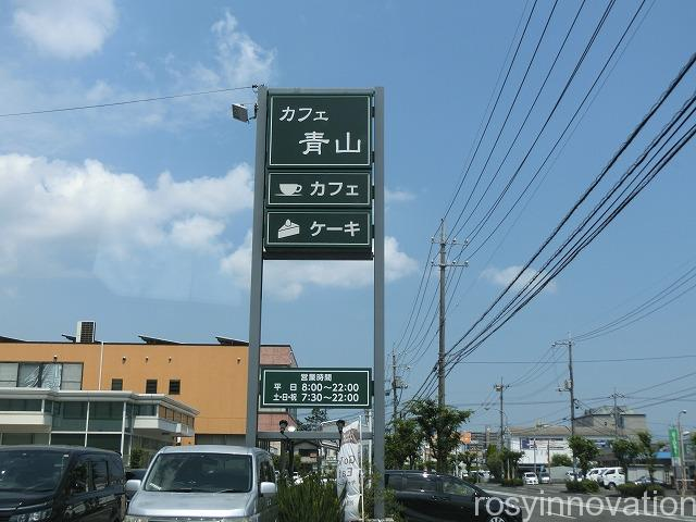 カフェ青山岡山本店 (1)営業時間定休日