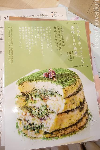 シキシマドウノカフェ平井店 (12)抹茶ティラミス