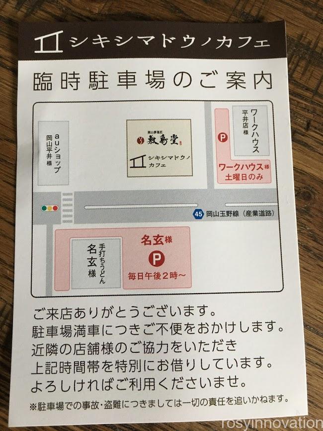 シキシマドウノカフェ平井店 (2)満車