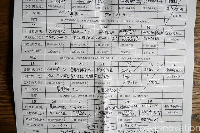 バンブーデリ倉敷お弁当 (11)メニュー