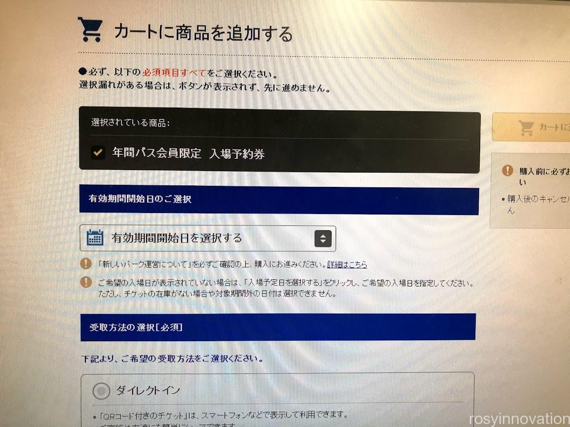 ユニバ年パス入場予約券の取り方 (1