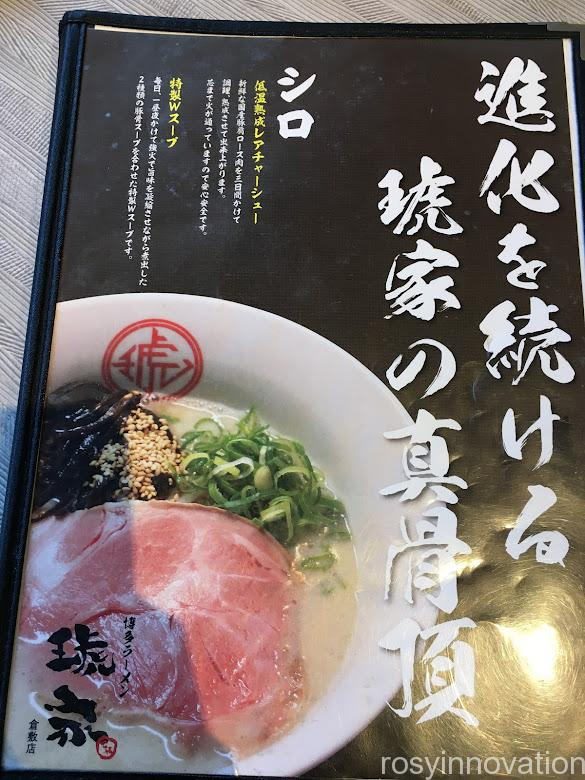 琥家倉敷店 (4)