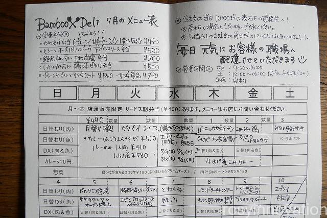 バンブーデリ倉敷お弁当 (10)メニュー表