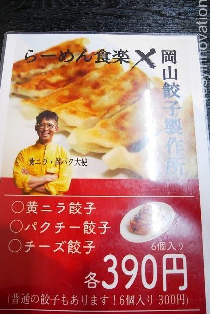 食楽 (7)餃子