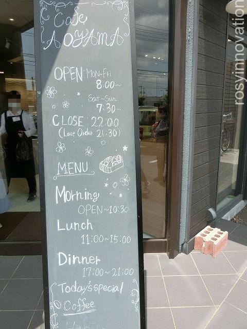 カフェ青山岡山本店 (5)営業時間