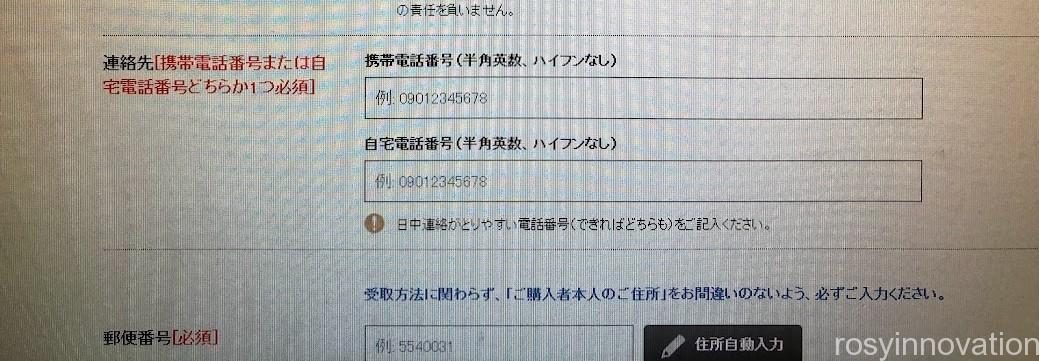ユニバ年パス入場予約券の取り方 (5