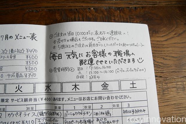バンブーデリ倉敷お弁当 (12)営業時間定休日