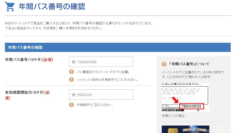 ユニバ年パス入場予約券の取り方 (8