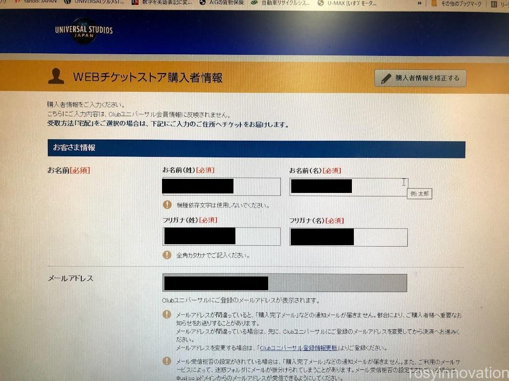 ユニバ年パス入場予約券の取り方 (4
