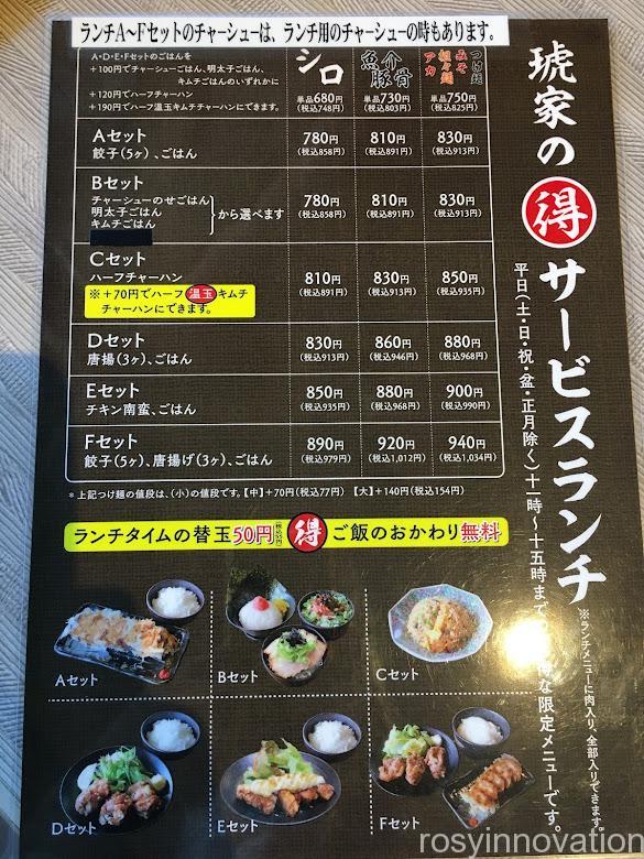 琥家倉敷店 (3)ランチメニュー