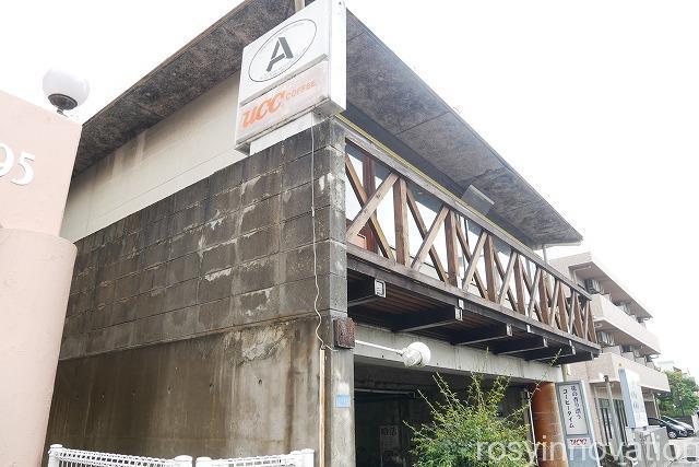 アトミックカフェ (3)場所