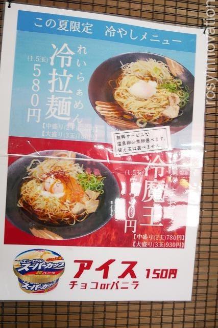 食楽 (5)担担麺