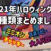 【USJ】2021年ハロウィングッズ全紹介!チャッキー&スヌーピー&ミニオン&大人ハロウィンが登場!