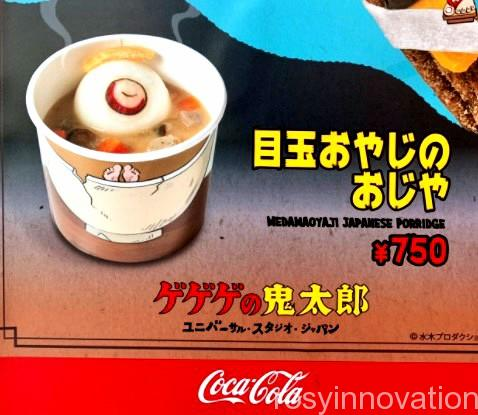 1USJハロウィンフード2021 鬼太郎目玉のオヤジスープ