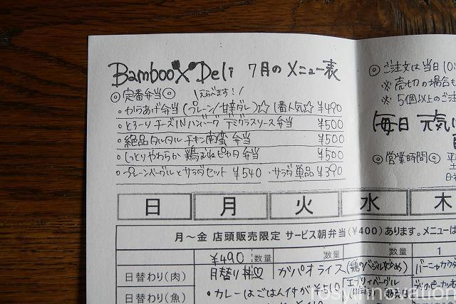 バンブーデリ倉敷お弁当 (1)種類