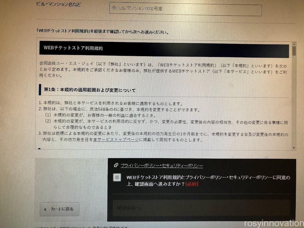 ユニバ年パス入場予約券の取り方 (7