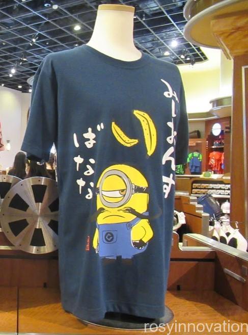 USJ Tシャツ ティム 和風バナナ
