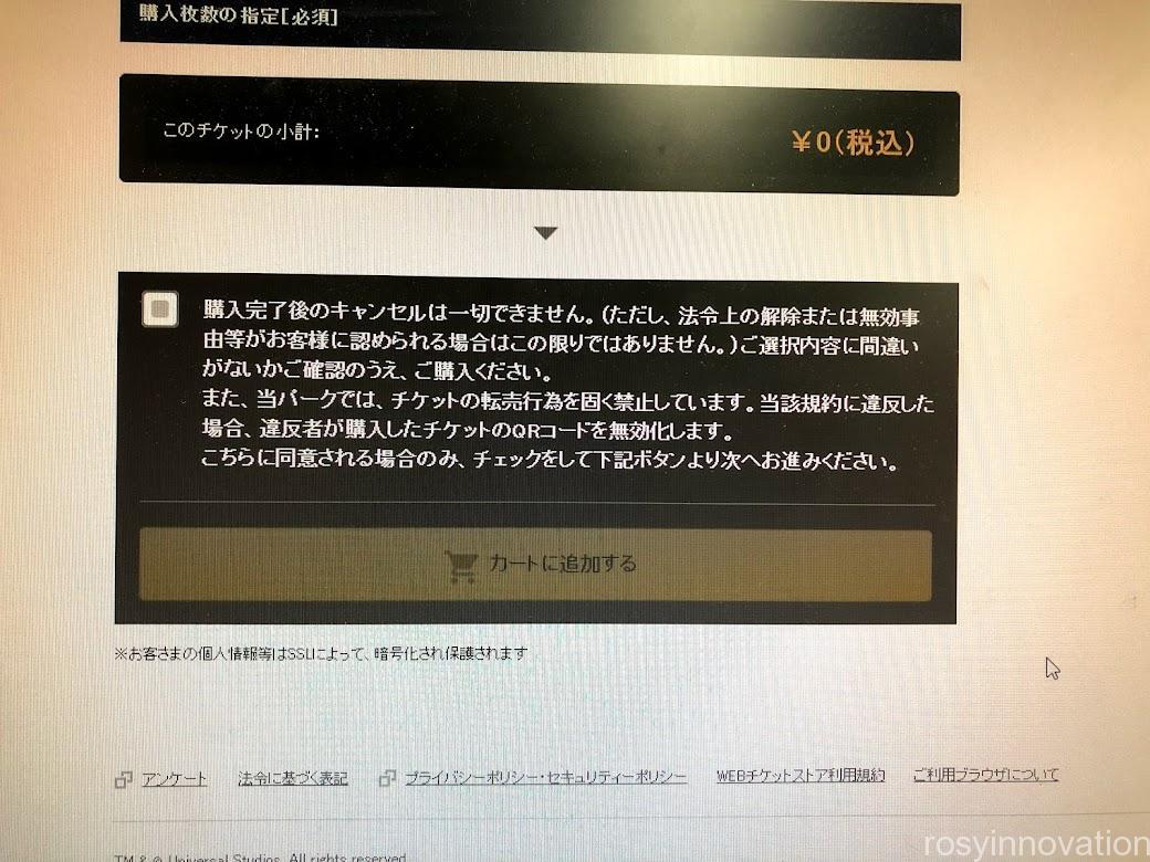 ユニバ年パス入場予約券の取り方 (3