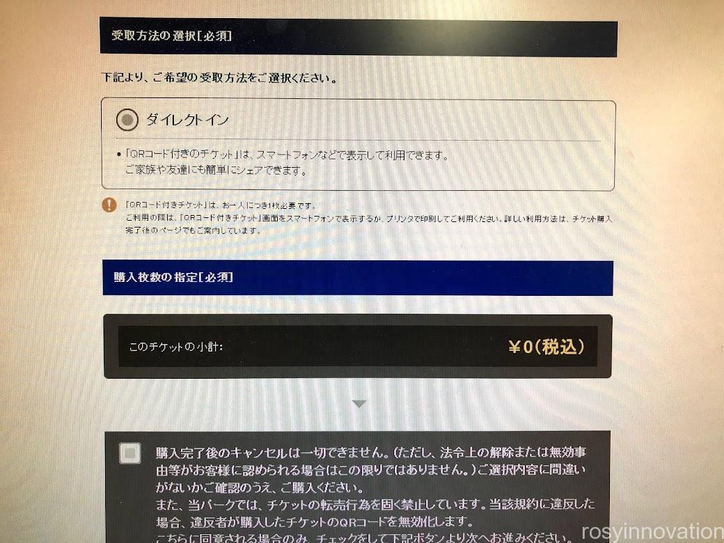 ユニバ年パス入場予約券の取り方 (2