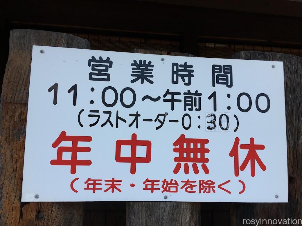 琥家倉敷店 (2)営業時間定休日