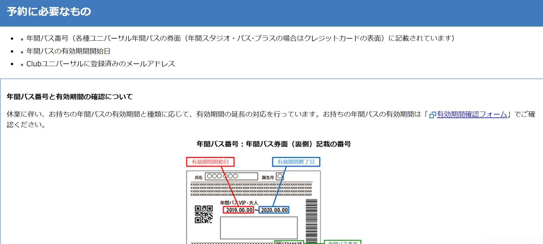 USJ年パス入場予約券の取り方 (2)