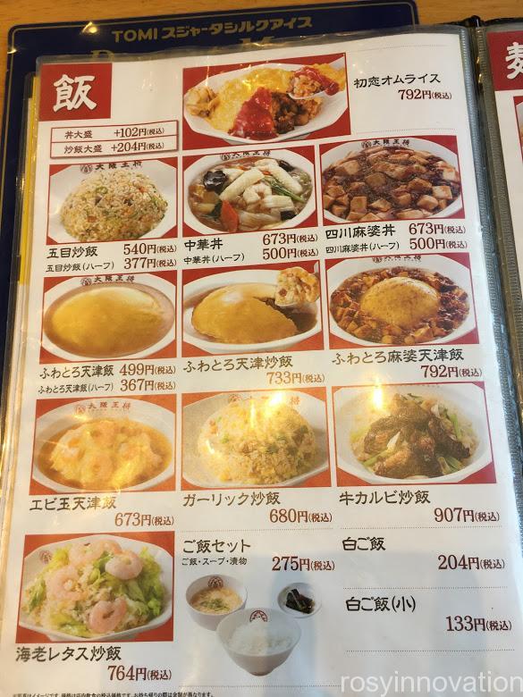 大阪王将総社店 (8)飯もの