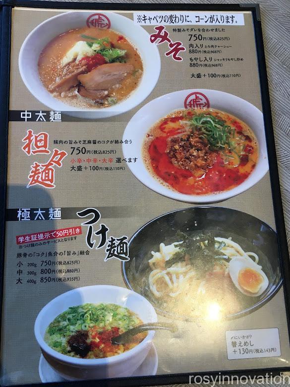 琥家倉敷店 (6
