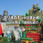 【USJ】マリオのTシャツまとめ☆全キャラクター別にわかりやすくまとめました!