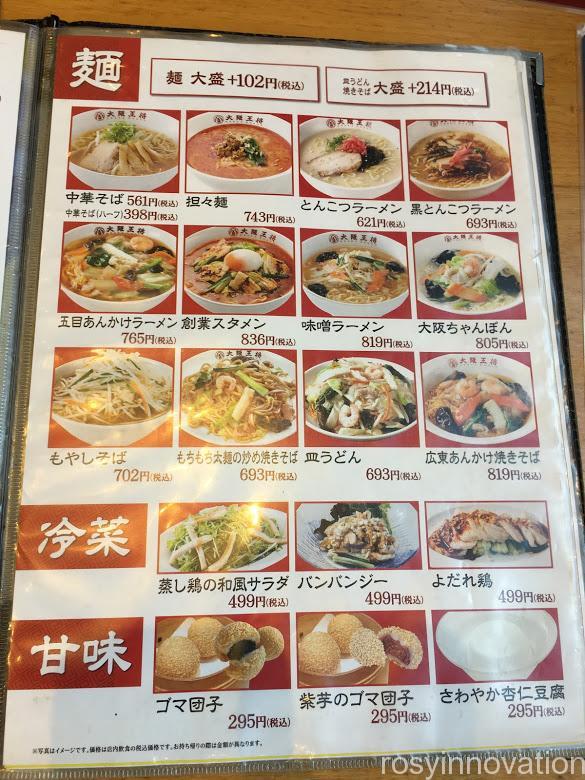 大阪王将総社店 (9)麺