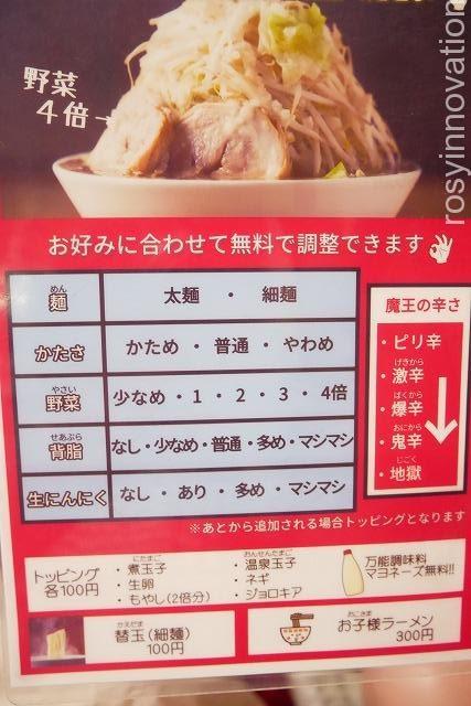 食楽 (6)野菜マシ