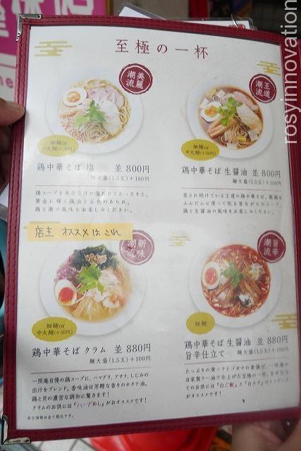 麺酒一照庵 (10)