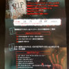 【USJ】ハロウィンホラーナイトRIPツアー2021体験レポ☆年パスVIP会員もリピしたい満足度◎ツアーでした!