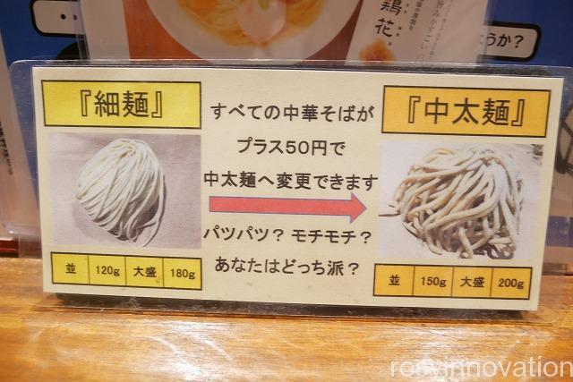 麺酒一照庵 (16)麺