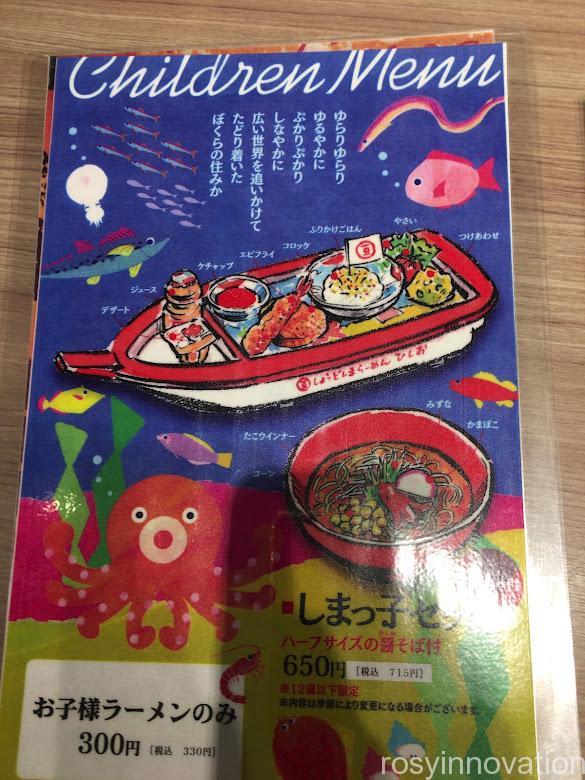 小豆島ラーメンひしおイオン岡山2021年7月 (7)しまっこセットお子様ラーメン