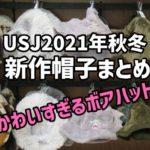 【USJ】新作ユニバ帽子キャップ2021秋冬まとめ(10月新作追加)種類や販売場所☆今年はボアハットがかわいすぎ!